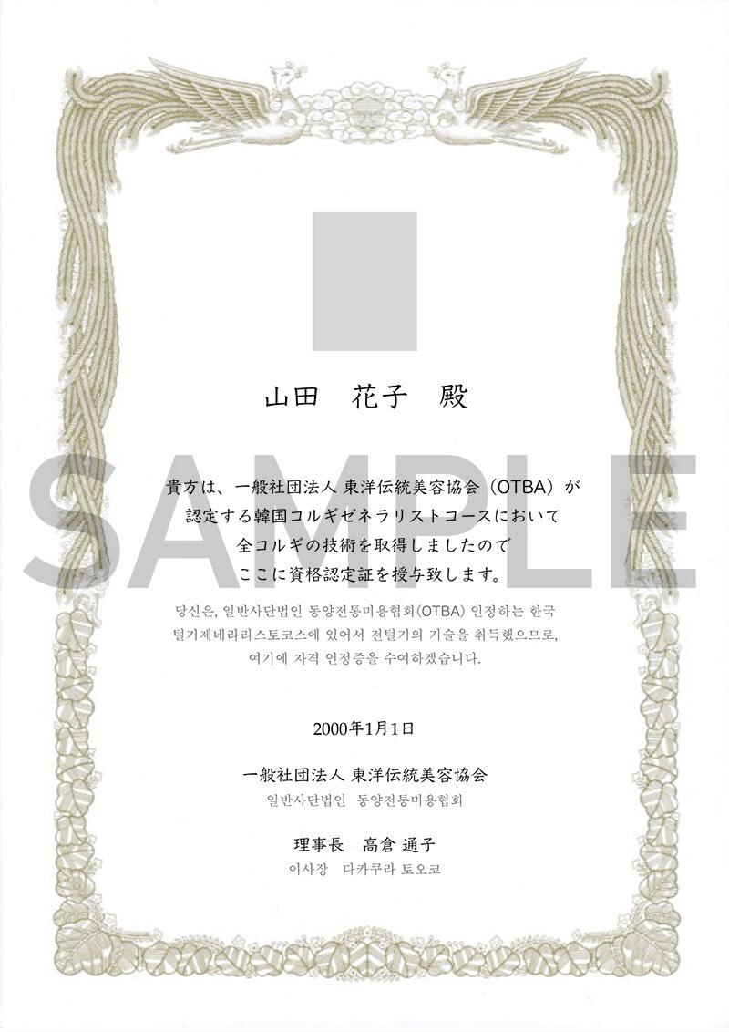 一般社団法人 東洋伝統美容協会 認定証